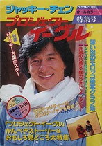 ジャッキー・チェン/プロジェクト・イーグル特集号(写真集/映画書)