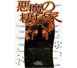 悪魔の棲む家(洋画チラシ/ヒビヤ千代田劇場、新宿文化シネマ1、他)
