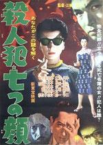 殺人犯・七つの顔(邦画ポスター)