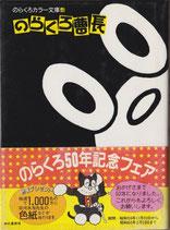 のらくろ曹長(漫画)
