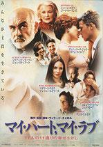 マイ・ハート、マイ・ラブ(アメリカ映画/プレスシート)