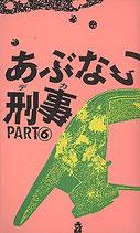 あぶない刑事(6)