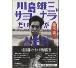 川島雄三・サヨナラだけが人生だ(映画書)