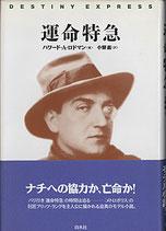 運命特急(巨匠フリッツ・ラングを主人公に描かれる迫真のモデル小説/映画書)