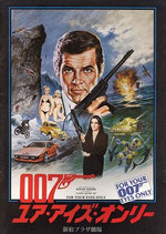 007ユア・アイズ・オンリー・新宿プラザ劇場(洋画パンフレット)