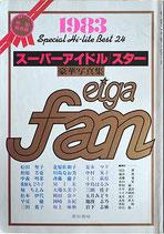 1983 スーパーアイドル/スター豪華写真集(映画・アイドル)