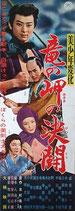美少年変化 竜の岬の決闘(スピードポスター版プレスシート)