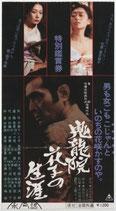 鬼龍院花子の生涯(前売半券)夏目雅子