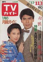 週刊TVガイド・北海道版(1102号)表紙「山河燃ゆ」