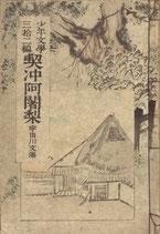 契冲阿闍梨・少年文学 三拾二編(明治27年)