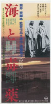 海と毒薬・熊井啓監督(前売半券)