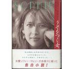ソフィー・マルソー・うそをつく女(映画書)