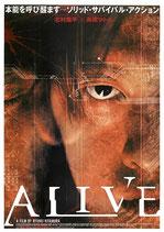 ALIVE(背景茶色/邦画チラシ)