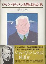 ジャン・ギャバンと呼ばれた男(映画書)