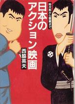 裕次郎から雷蔵まで 日本のアクション映画(映画書)