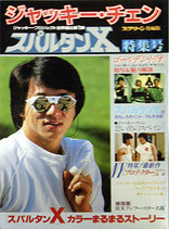 ジャッキー・チェン「スパルタンX」特集号(スクリーン特編版)(映画書)