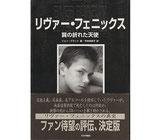 リヴァー・フェニックス・翼の折れた天使(映画書)