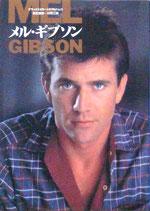 メル・ギブソン(デラックス・カラーシネアルバム53)