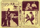 ニジンスキー/デュエリスト-決闘者(チラシ洋画)