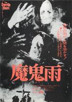 魔鬼雨(チラシ洋画)