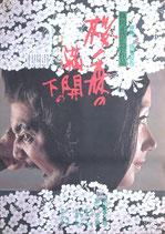 桜の森の満開の下(邦画ポスター)