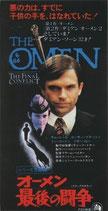 オーメン・最後の闘争(前売半券)ホラー映画