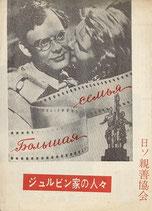 ジュルビン家の人々(ソビエト映画/プログラム)
