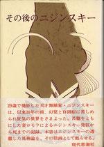 ニジンスキーの手記・肉体と神/その後のニジンスキー(2冊/舞踊/ダンス)