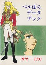 ベルばらデータブック(漫画・宝塚・演劇)