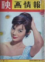 映画情報1957年12月号(表紙・安西郷子/エレイン・スチュアート/雑誌)