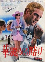 華麗なる賭け(アメリカ映画/プレスシート)