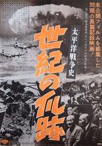 太平洋戦争史・世紀の爪跡(邦画ポスター)