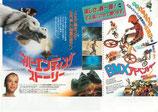 ネバーエンディング・ストーリー/BMXアドベンチャー(チラシ洋画)