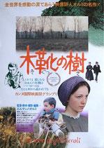 木靴の樹(バウ・シリーズ背景青色)(洋画ポスター)