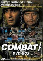 コンバット<カラー版>(DVD-BOX用/洋画チラシ)