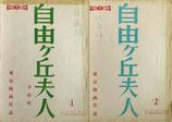 自由が丘夫人(1)(2)2冊(映画台本)