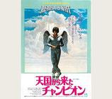 天国から来たチャンピオン(札幌劇場/チラシ洋画)