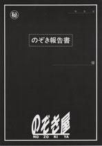 のぞき屋(プレスシート邦画)