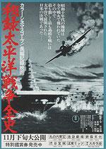 秘録太平洋戦争全史