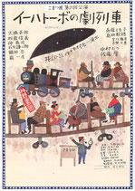 イーハトーボの劇列車(こまつ座/演劇チラシ)