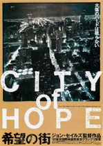 希望の街(チラシ洋画)