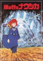 風の谷のナウシカ・リヴァイバル版(アニメパンフレット)