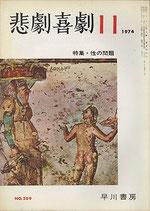 悲劇喜劇・11月号(特集・性の問題/NO・289)(演劇雑誌)