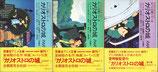 ルパン三世・カリオストロの城(全6巻/双葉社アニメ文庫)