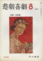悲劇喜劇・8月号(特集・反戦劇/NO・286)(演劇雑誌)