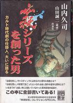 必殺シリーズを創った男・カルト時代劇の仕掛人大いに語る(映画書)