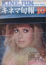 キネマ旬報・NO.563/シナリオ「悲しみの青春」/表紙「恋のマノン」カトリーヌ・ドヌーブ