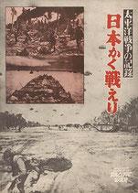 太平洋戦争の記録・日本かく戦えり(パンフレット邦画)