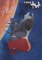 宇宙戦艦ヤマト(アニメ・パンフレット)
