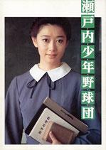 瀬戸内少年野球団(邦画パンフレット)